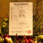 国際稀少野生動植物種登録票-1