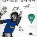 韓国で出版しました!-1